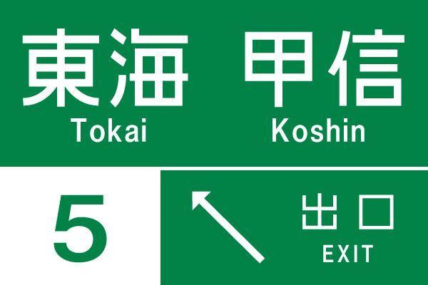 Large 05 tokai