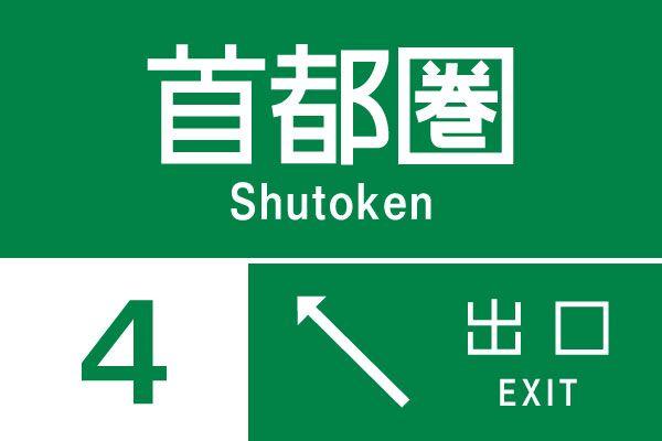 04 shutoken 1