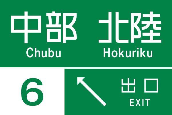 06 chubuhokuriku
