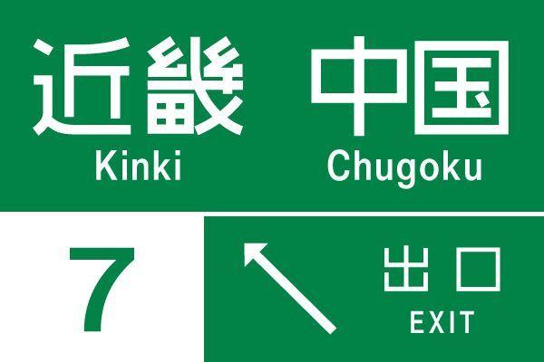 Large 07 kinki