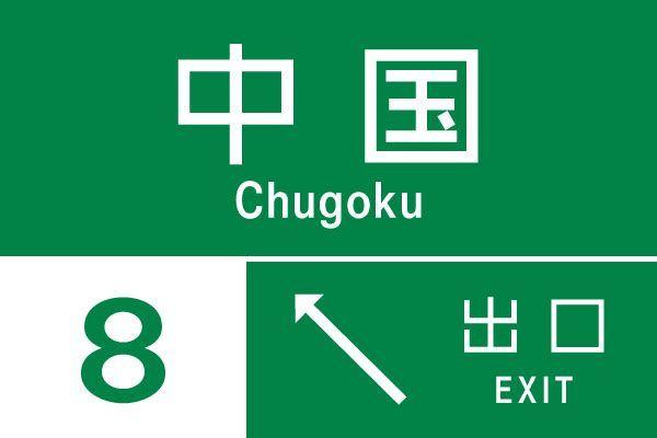 Large 08 chugoku