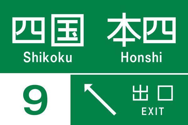 Large 09 shikoku