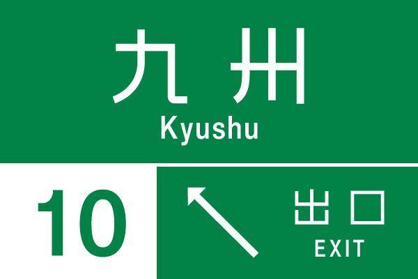Large 10 kyushu