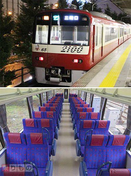 変わる「ウィング号」 朝の上り列車運行、無料着席カード 京急 ...