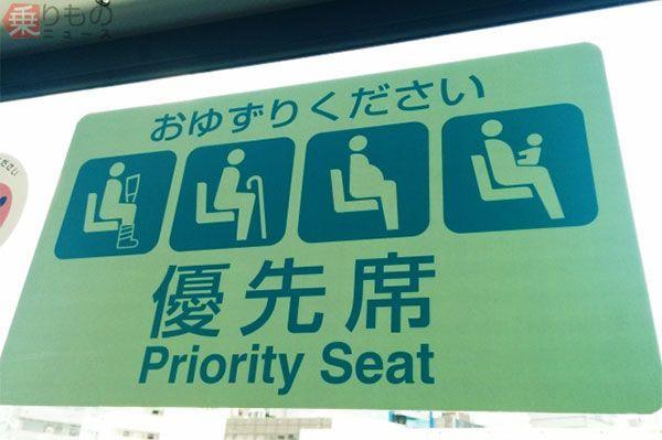 優先席」空いていたら座る? 座らない? 「全席優先席」の場合は ...