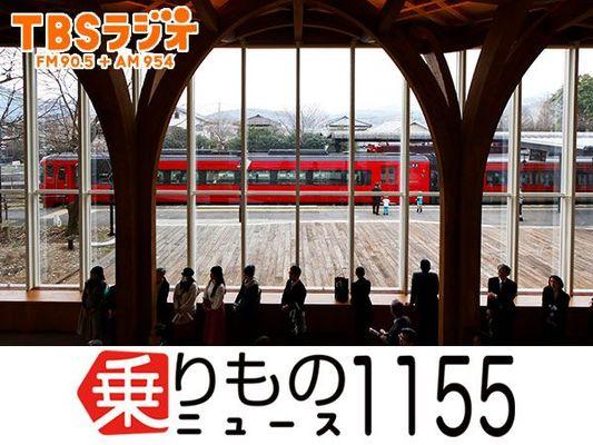 4月22日放送「乗りものニュース1155」プレゼントキャンペーン!【応募はこちら】
