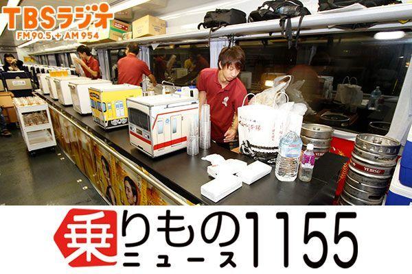 5月20日放送「乗りものニュース1155」プレゼントキャンペーン!【応募はこちら】
