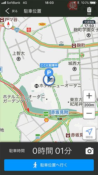 「Yahoo!カーナビ」iOS版に駐車位置保存機能追加 カメラやMAPアプリと連動