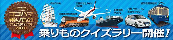 横浜「乗りものクイズラリー」開催 船、鉄道、クルマなどの施設でクイズに挑戦!