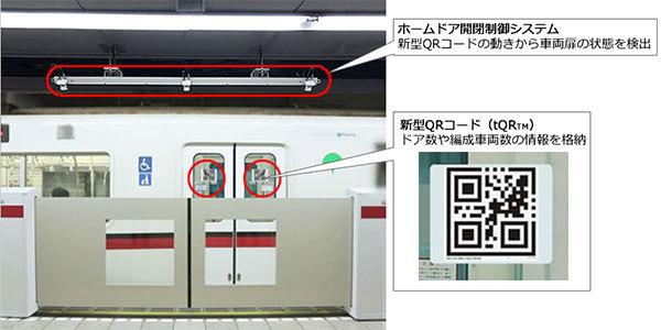 「QRコード」でホームドア開閉、都営地下鉄で実用化 安価で改修工期短く