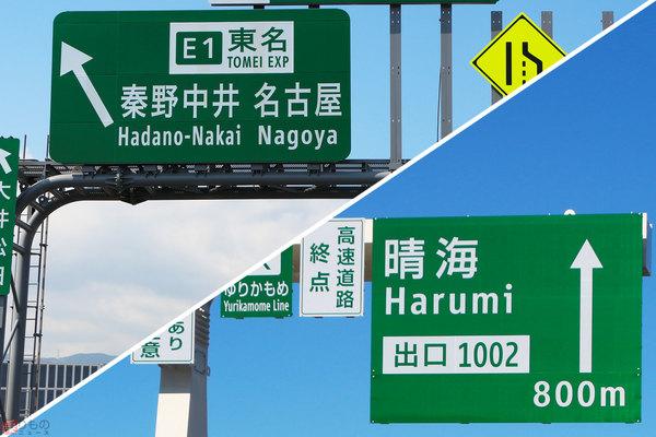 「首都高グリーン」「NEXCOグリーン」とは? 実は異なる高速道路標識の緑色