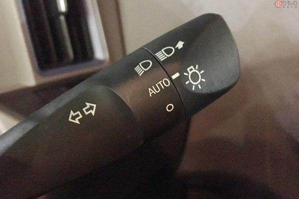 手動解除NGの「オートライト義務化」 クルマのランプスイッチ、どう変わるのか?
