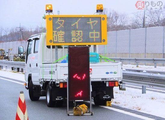 関東甲信の高速道路で「冬タイヤ装着規制」開始 段階的に拡大