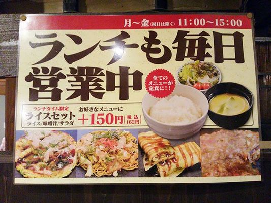 Large 20140712 okonomi1