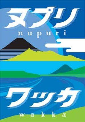 Large 20140822 nupuriwakka