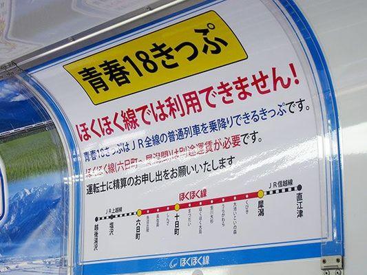 Large 20140907 hokuriku18