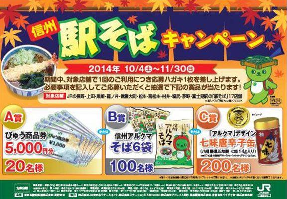 Large 20140929 shinsyusoba1