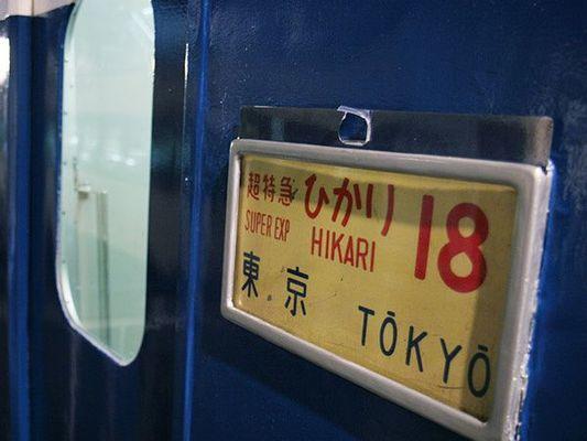 Large 20141004 shinkansen1
