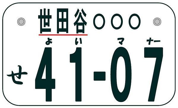 Large 20141030 number