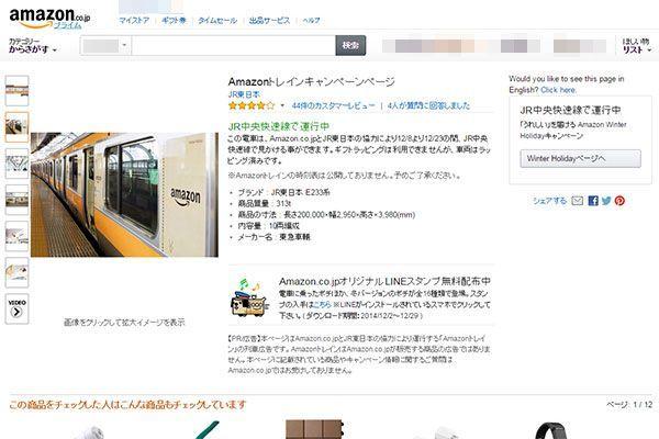 Large 20141216 amazon1