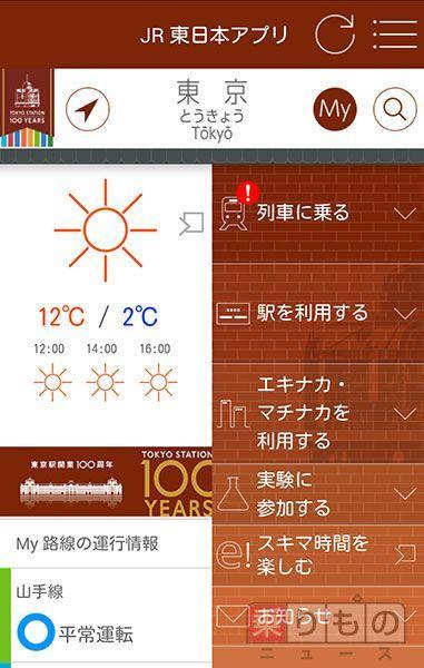 Large 20150125 app