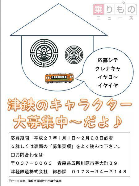 Large 20150127 tsugarutetsudou 01