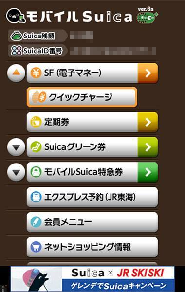 Large 20150128 mobilesuica 01