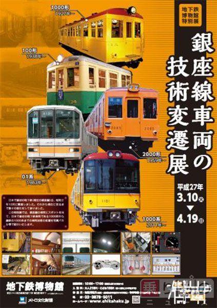 Large 20150227 ginzasen 01