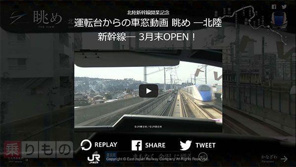 Large 20150312 hokuriku 01