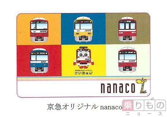 Large 20150317 keikyu nanaco 01