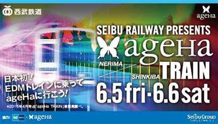 Large 150422 seibu 01