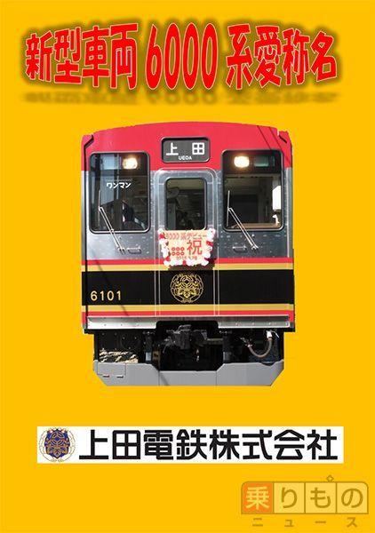Large 150427 uedadentetsu 01