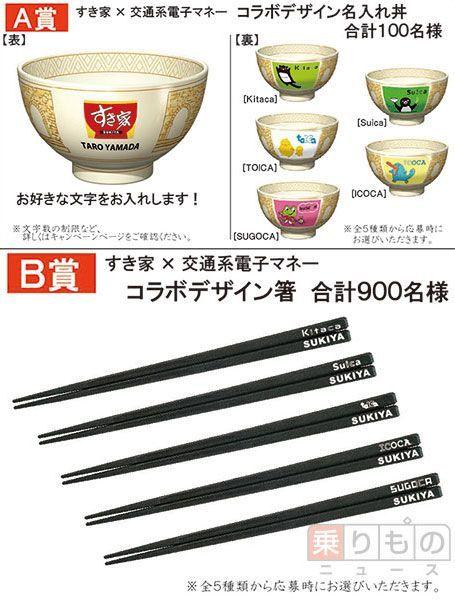 Large 150519 sukiya 01