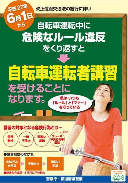 Large 150526 jitensya 01