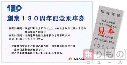 Large 150526 nannkai 01