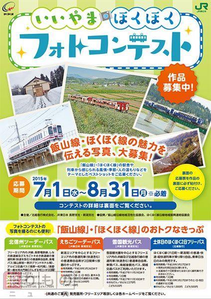 Large 150619 iiyamahokuhoku 01