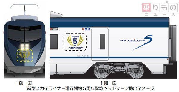 Large 150715 keisei 01