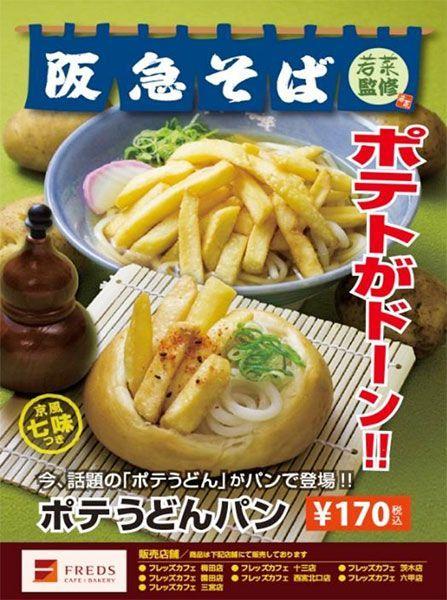 Large 150716 hankyusoba 01