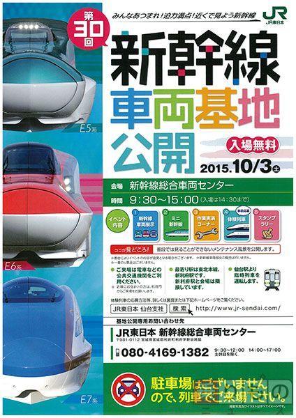 Large 150731 shinkansen 01