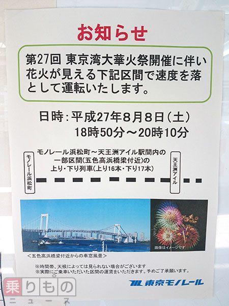 Large 150807 tokyomonorail 01