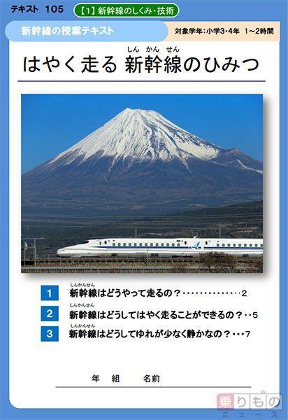 Large 150816 shinkansen 01