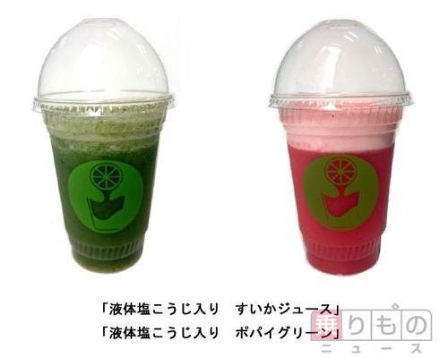 Large 150818 shiokouji 01