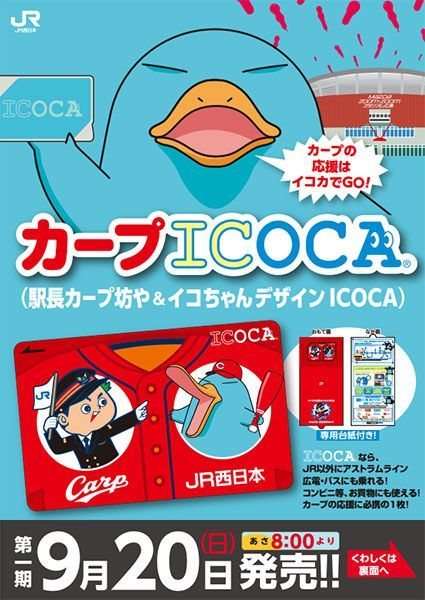 Large 150825 icoca 01
