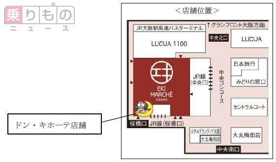 Large 150907 oosakaeki 01