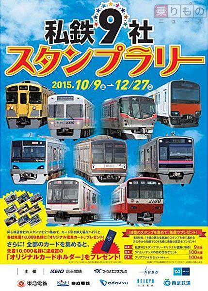 Large 151001 shitetsu9 01