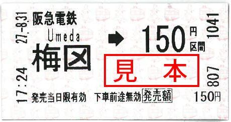 Large 151003 hankyu 01