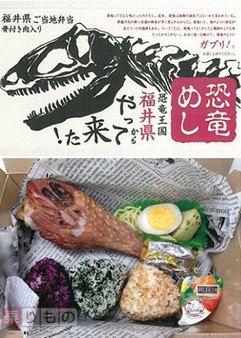 Large 151027 dinosaur 01