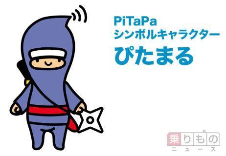 Large 151029 pitamaru 01