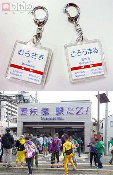 Large 151201 nishitetsu 01