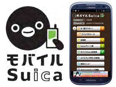 Large 151203 mobilesuica 01